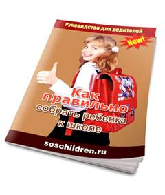 Руководство для родителей «Как правильно собрать ребенка к школе»
