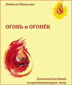 Поэма «Огонь и Огонёк». Сочинения на противопожарную тему для занятий с детьми